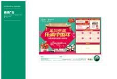 全友家居乐购中国年报纸广告图片