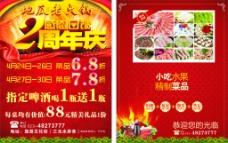 火锅店宣传单图片