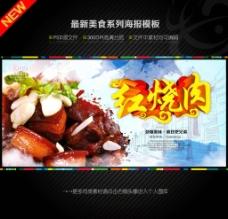 紅燒肉圖片