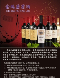 鑫玛葡萄酒图片