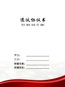 协议书封面 退伙协议 封面设计图片图片