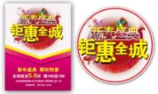 新年春节促销海报地贴钜惠全城PSD分层