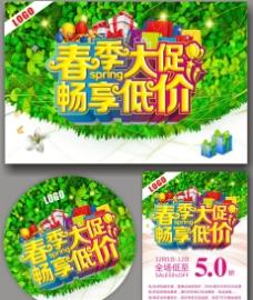 春季大促畅享低价广告设计