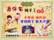 纯手工水饺