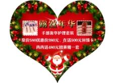 美甲展板圣诞节心形海报psd分层源文件