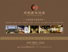 天元酒店户外广告