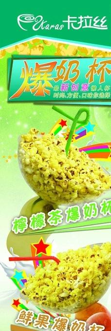 爆米花    绿色   清新图片