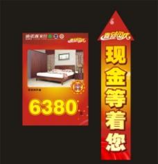 家具宣传海报图片