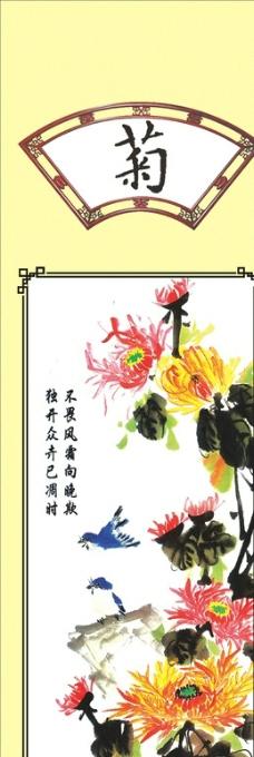 菊国画图片