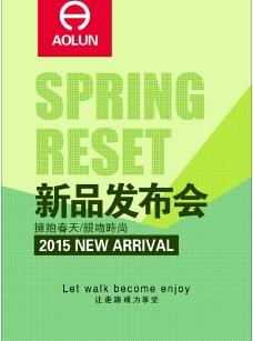 春季新品发布会海报背景图