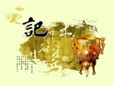 中国风海报图