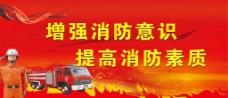 施工安全标语消防意识