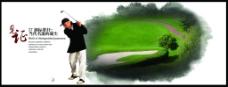高尔夫宣传画