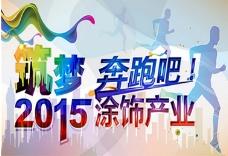 奔跑吧2015年会