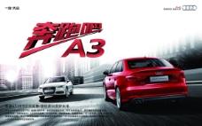 奥迪A3汽车宣传海报