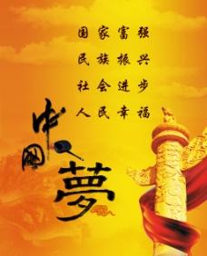中国梦设计海报