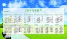 蓝天企业台历设计背景图片高清psd下载