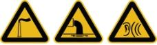 环保标志-警告符号图片