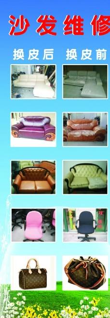沙发维修图片