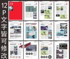 汽车保养 使用手册图片