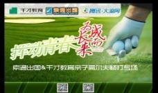 亲子高尔夫球活动背景图片