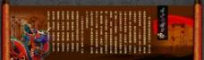 古代二十四孝素材画轴图片
