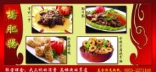 菜品展示图片