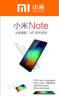 小米note2015最新图片