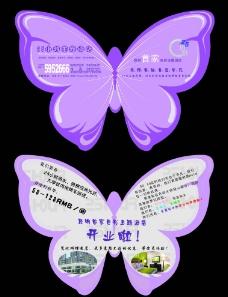 蝴蝶型开业单页图片