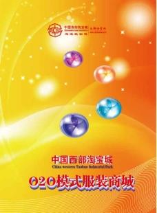 中國西部淘寶城封面圖片