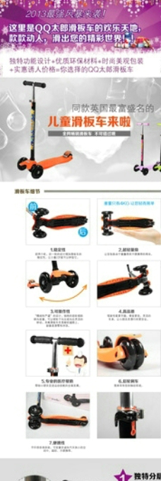 滑板车详情描述图片