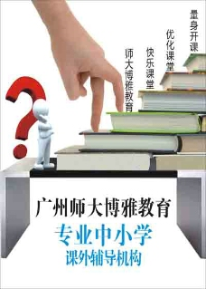 博雅教育  海报