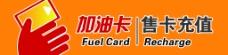 中国石油售卡充值
