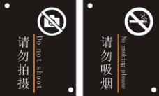 请勿拍照 请勿吸烟