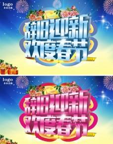 辞旧迎新欢度春节