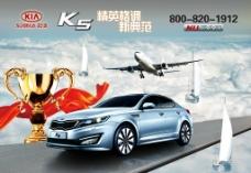 起亚K5 创意展示图图片