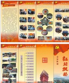 党务宣传手册图片