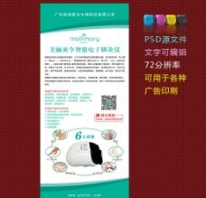 智能脚灸仪器展架图片