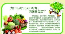 吃青菜图片