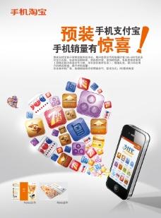手机宣传海报