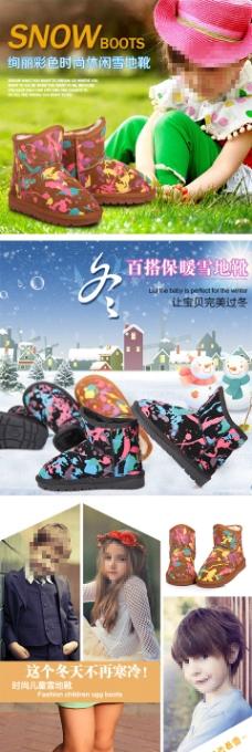 雪地靴详情设计
