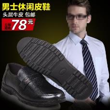 男鞋主图设计