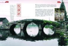 历史的桥梁