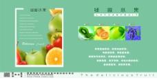 水果画册封面