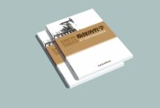 原创书籍设计