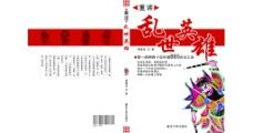重读乱世英雄书籍封面设计高清psd