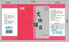 火锅拼盘火锅料理食品包装袋设计