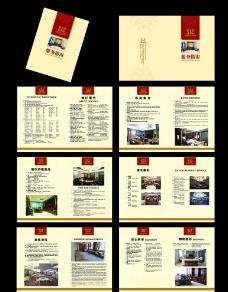 服务指南图片