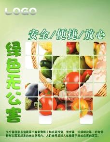 绿色无公害蔬菜图片