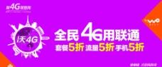 中国联通2015户外广告素材图片